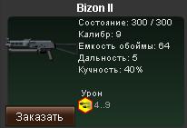 """Пистолет-пулемет """"Бизон-2"""""""