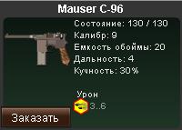 Пистолет Mauser С-96
