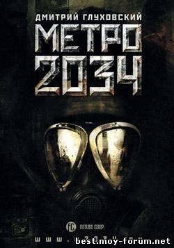Метро 2034: Дмитрий Глуховский